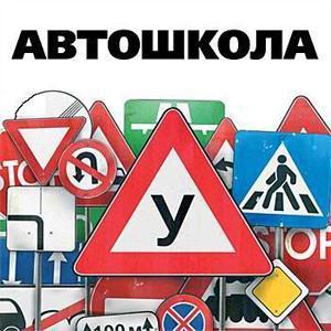Автошколы Княгинино