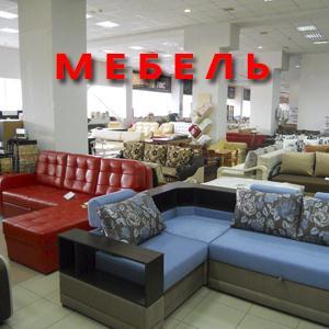 Магазины мебели Княгинино