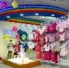 Детские магазины в Княгинино