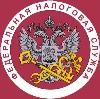 Налоговые инспекции, службы в Княгинино